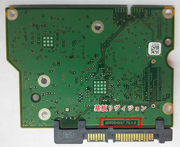 HDDの回路基板